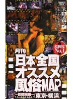 月刊 日本全国オススメ風俗MAP 〜首都圏編(東京・横浜)〜 ダウンロード