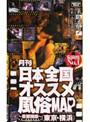 月刊 日本全国オススメ風俗MAP ~首都圏編(東京・横浜)~