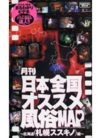 月刊 日本全国オススメ風俗MAP 〜北海道編(札幌・ススキノ)〜