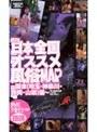 月刊 日本全国オススメ風俗MAP 〜関東(埼玉・神奈川・静岡・山梨)編〜
