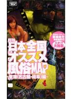 月刊 日本全国オススメ風俗MAP 〜東海(名古屋・岐阜)編〜 ダウンロード