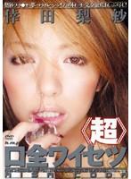 《超》口全ワイセツ 倖田梨紗 ダウンロード