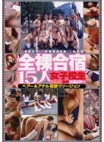 全裸合宿15人 女子校生まる出し乱交バスツアー ダウンロード