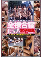 (41hrdv00489r)[HRDV-489] 全裸合宿15人 女子校生まる出し乱交バスツアー ダウンロード