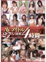 AVアイドル27人の秘密<ジャンル別SEX>4時間!! Vol.1