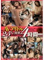 AVアイドル25人の秘密<ジャンル別SEX>4時間!! Vol.2