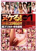 ヌケる!熱狂2時間!! 超ズリネタ×49連発 vol.1 ダウンロード
