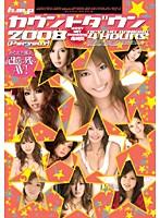 h.m.pカウントダウン2008[Perseus] BEST HIT Ranking 4時間 ダウンロード