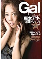Gal Can 痴女アネ◆淫語トリップ!! Rimu ダウンロード