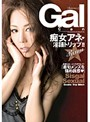 Gal Can 痴女アネ◆淫語トリップ!! Rimu