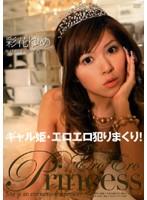 (41hysd00066)[HYSD-066] ギャル姫・エロエロ犯りまくり! 彩花ゆめ ダウンロード
