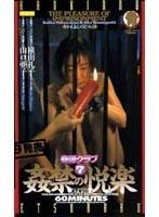 (41ikt106)[IKT-106] 姦禁の悦楽 ダウンロード