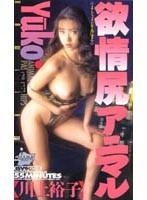 欲情尻アニマル ダウンロード