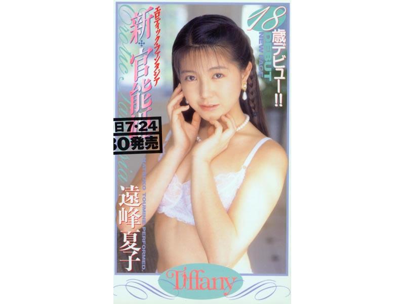 新・官能姫 遠峰夏子