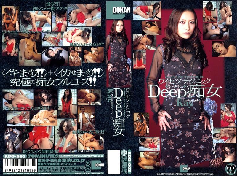 [KDO-003] Deep 痴女