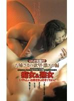 (41kjv008)[KJV-008] お姉さまの欲望・激エロ編 ダウンロード