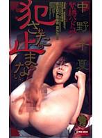 「犯されたら止まらない 中野千夏」のパッケージ画像