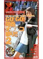 GO!GO!関西オ○○コ祭り!! 2 ダウンロード