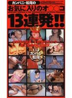 (41ldo005)[LDO-005] お気に入りのオ○○コ 13連発!! ダウンロード