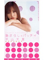 恥さらしのパンチィ 平山千里 LEK-006 ダウンロード