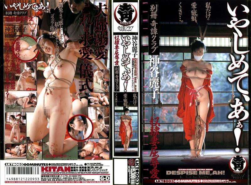 人妻、神谷麗子出演のバイブ無料熟女動画像。いやしめて、あぁ!