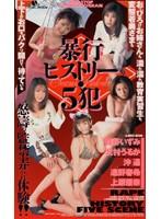 (41lmc014)[LMC-014] 暴行ヒストリー・5犯 ダウンロード