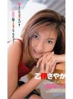 (41lmp006)[LMP-006] 微熱ピーチ 乙女の果汁 乙伊さやか ダウンロード
