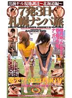 (41lq00014)[LQ-014] 7発3日・札幌ナンパ旅 ダウンロード