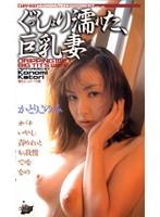 (41lsv027)[LSV-027] ぐっしょり濡れた、巨乳妻 ダウンロード