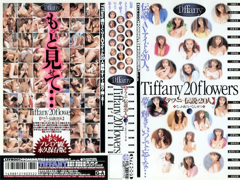 Tiffany20flowers【ティファニー伝説の20人】