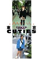 東京CUTIES ダウンロード