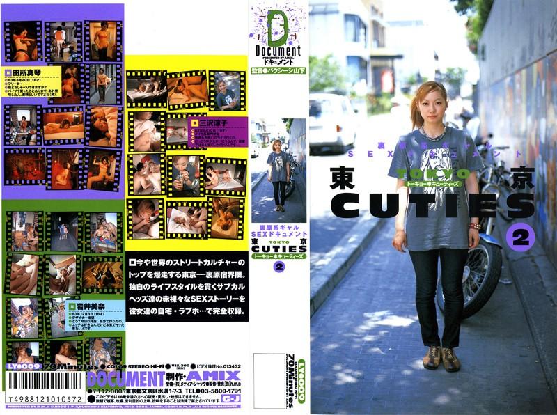 東京CUTIES 2