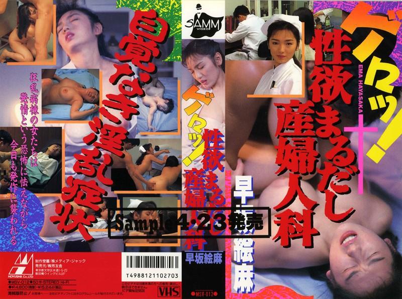 [MSV-012] 性欲まるだし産婦人科 早坂絵麻