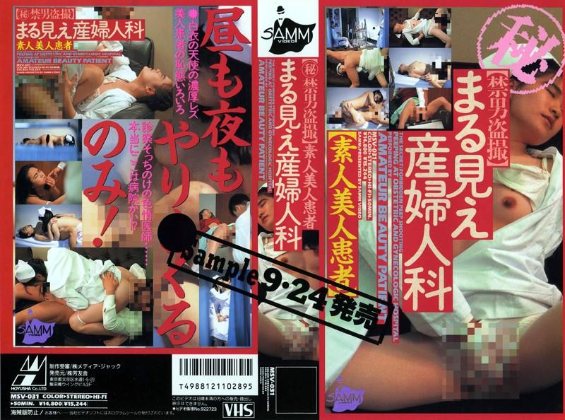 [MSV-031] (秘)禁男盗撮 素人美人患者 まる見え産婦人科