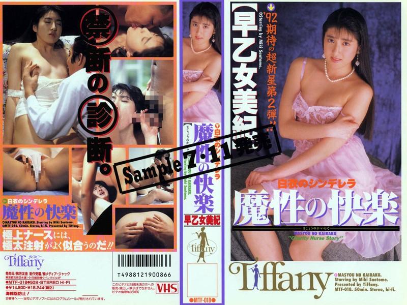 [MTF-018] 白衣のシンデレラ 魔性の快楽 早乙女美紀