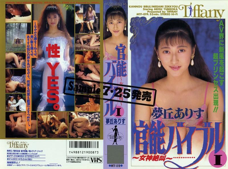 [MTF-019] 官能バイブル1 ~女神絶叫~ 夢丘ありす MTF