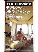 (41ndo001)[NDO-001] ザ・プライバシー「SEXが好きだから…」 ダウンロード