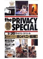 ザ・プライバシースペシャル ダウンロード