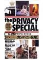 ザ・プライバシースペシャル