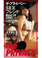 (41ndo00009)[NDO-009] ザ・プライバシー「SEXフレンド」 ダウンロード