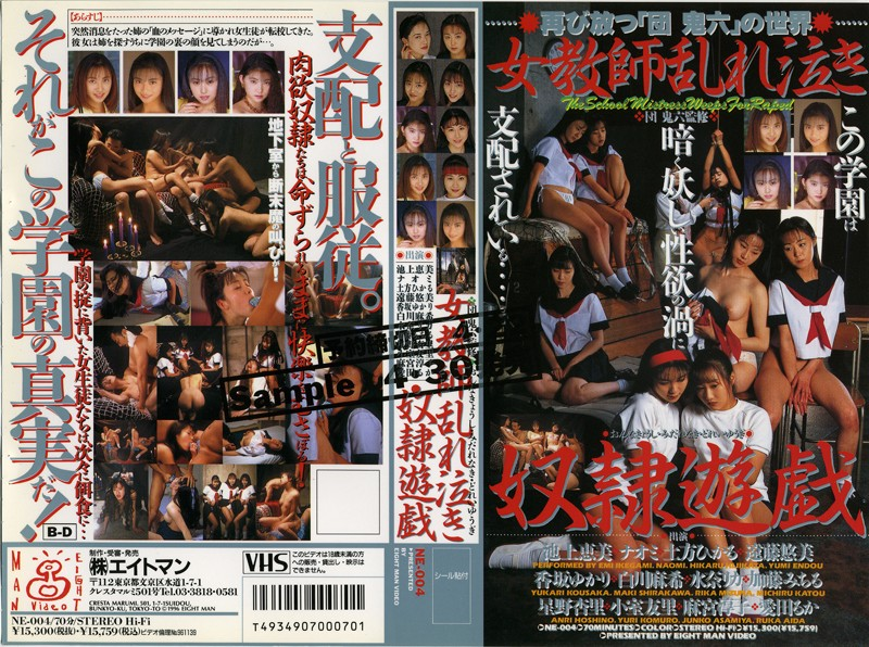 [NE-004] 女教師乱れ泣き・奴隷遊戯