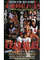 (41ne00004)[NE-004] 女教師乱れ泣き・奴隷遊戯 ダウンロード