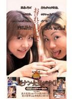 (41njv001)[NJV-001] 逆ナン女王がゆく! ダウンロード