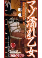 マゾ濡れ乙女 椎名ヒカル ダウンロード