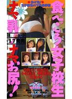 (41nmc00009)[NMC-009] 食べごろ女子校生ナマ乳!ナマお尻! ダウンロード