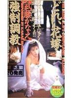 どれい花嫁・強制調教 ダウンロード