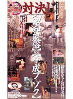 対決!昭和風俗 VS 平成フーゾク ダウンロード