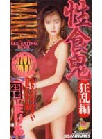 (41nsv001)[NSV-001] 性食鬼 青木まりあ ダウンロード