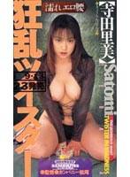 寺田里美/狂乱ツイスター/DMM動画