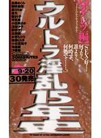 (41nsv00028b1)[B-001] ウルトラ淫乱15年史 おげれつ編 ダウンロード